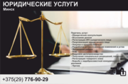 Юридические услуги. Минск.